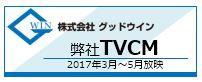 TVCM放送中